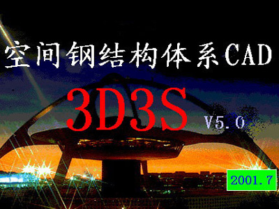 3D3S--膜结构设计软件